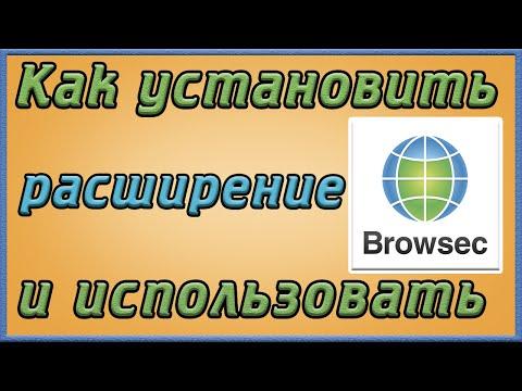 Как установить расширение Browsec и как использовать