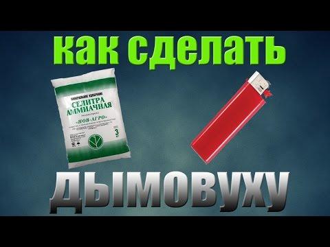 Как сделать дымовуху из аммиачной селитр