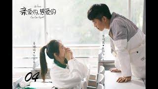 親愛的,熱愛的 Go Go Squid! 04 楊紫 李現 CROTON MEGAHIT Official