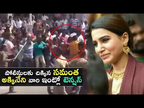 పోలీసులకు చిక్కిన సమంత! Samantha Akkineni Was Caught By Police