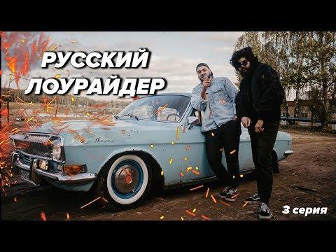 Русский Лоурайдер. 3 серия. Начало постройки.