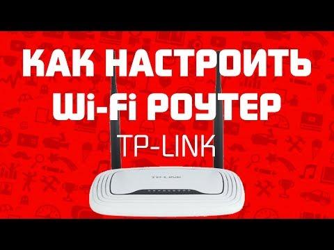 Как НОВИЧКУ БЫСТРО настроить WiFi роутер На примере TP