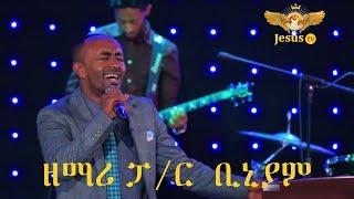 Man of God Prophet Jeremiah Husen Worship Time Biniyam Wale