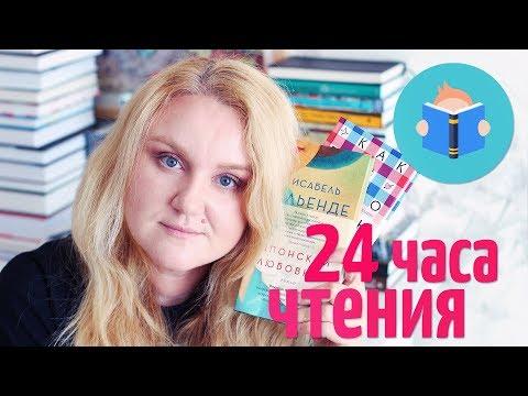 24 ЧАСА ЧТЕНИЯ | ЧИТАЮ, ГУЛЯЮ, ЧИТАЮ
