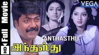 Anthasthu Tamil Full Movie | Jaishankar | Lakshmi | Murali | Ilavarasi | Tamil Movies