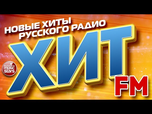 ХИТ FM 2019  САМЫЕ ПОПУЛЯРНЫЕ ХИТЫ РУССКОГО РАДИО