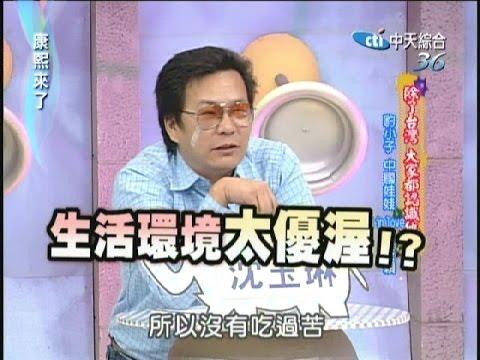 2007.03.02康熙來了完整版 除了台灣 大家都認識他們-豹小子、中國娃娃、4 in love、傅天穎