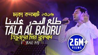 Tala Al Badru || Iqbal HJ || Official Concert Version || ত্রি ভূবনের || Mixed