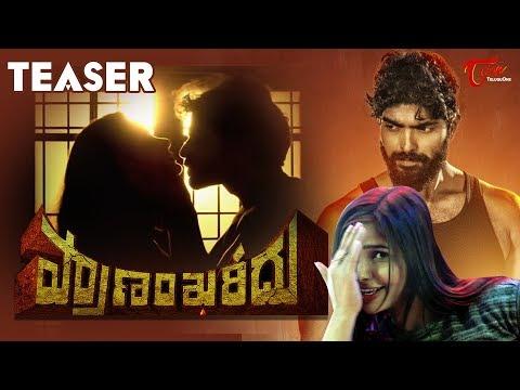 Pranam Khareedu Movie Teaser | Prasanth | Taraka Ratna | Avantika | TeluguOne