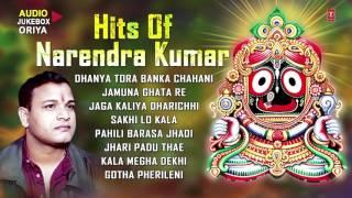Hits of Narendra Kumar, Oriya Jagannath Bhajans [Full Audio Songs Juke Box]