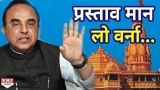 download lagu Ayodhya में Ram Mandir को लेकर Subramanian Swami ने gratis