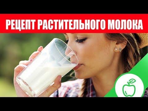 Как приготовить растительное молоко из семян и орехов