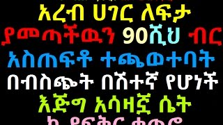 You Have to must listen This Ethiopian Girl Heart Touching Love Story Bisrat Radio