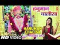 हनुमान चालीसा I Hanuman Chalisa I RATNA DAS I New Latest I HD Video Song