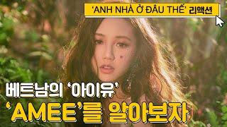 [VIET SUB]베트남의 아이유?00년생 존예 보스 'AMEE'의 'ANH NHÀ Ở ĐÂU THẾ' MV KOREAN REACTION