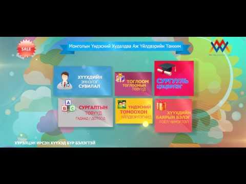 Maamuu Naash Ir Expo 2014 video