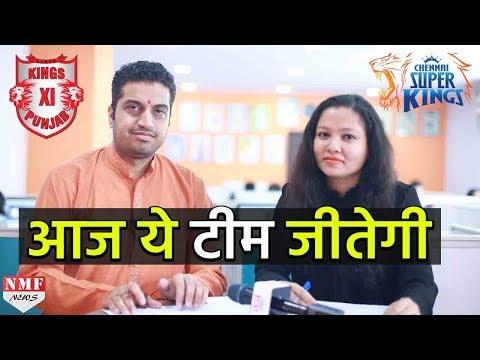 IPL 2018: Punjab या Chennai, देखिए कौन जीतेगा आज का Match, बता रहें हैं Astrologer Mayank Sharma