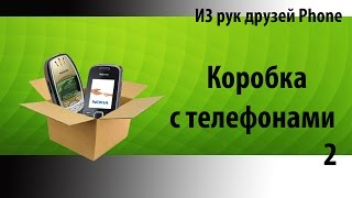 Коробка с телефонами  2
