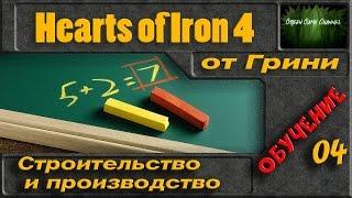 Hearts of Iron IV Гайд   #4 Строительство, производство и торговля