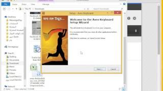 how to dawonload avro keyboard software??