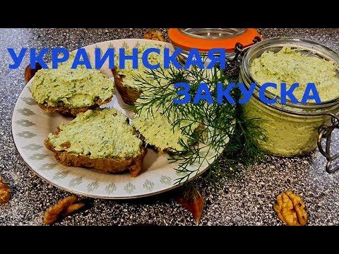 Закуска из сала Сало с чесноком зеленью и орехами Украинская закуска