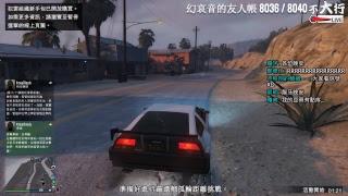 【不大行的幻哀音】《Grand Theft Auto V 俠盜列車手5》飆車啦!!!