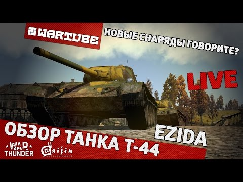 Обзор Т-44 - Новые снаряды говорите? | War Thunder