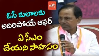 KCR Super Offer to OC Community Poor Peoples | KCR Press Meet | TRS Manifesto