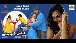 Vilayada Vaa - Tamil Film | Vilaiyada Vaa | விளையாட வா (2013) [HD]  Part -9