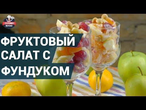 Фруктовый салат с фундуком и йогуртом. Как приготовить? | Готовим вкусно