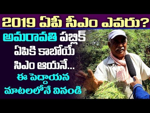 Who is the Best Politician in Andhra Pradesh |Public Talk |Amaravathi Praja Naadi |Who is Next APCM?