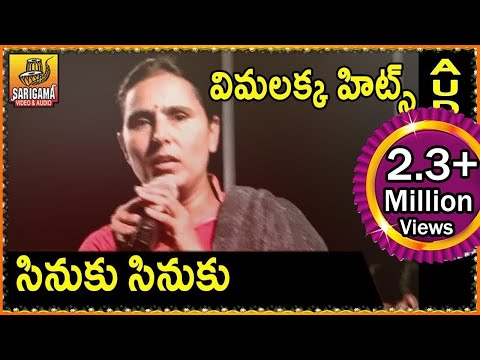 Sinuku Sinuku | Vimalakka Song | Telangana Folk Songs | Telugu Folk Songs Hd video