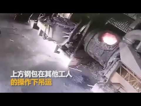 險!工人剛剛離開車間 鋼包脫落一爐鋼水就傾洩而下 國語720P