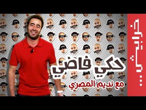 N2O comedy: نديم المصري في حكي فاضي
