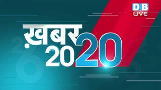#ख़बर20_20 | ताजातरीन 20 ख़बरें एक साथ.. 19June 2018 | #DBLIVE | #Today_Latest_News