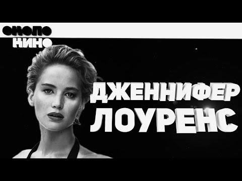 Дженнифер Лоуренс - Биография и факты от Около Кино