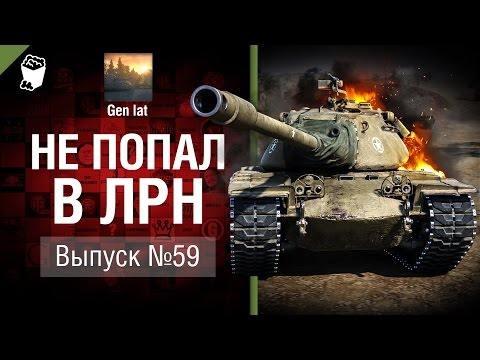 Не попал в ЛРН №59 [World of Tanks]