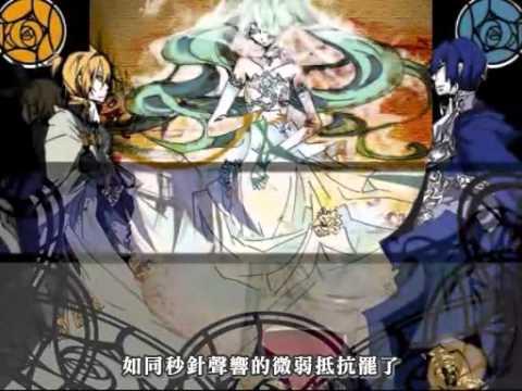 [中字]【KAITO&ミク】坎特雷拉(カンタレラ)