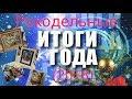 Вышивальные ИТОГИ 2018г!!!