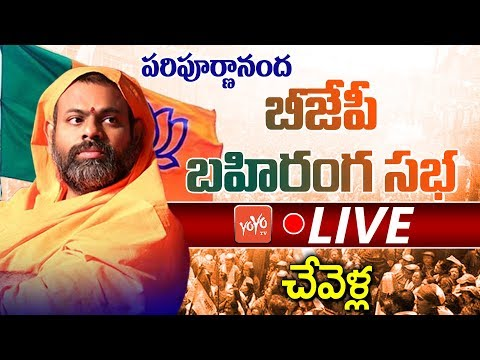 Swami Paripoornananda LIVE | Telangana BJP Public Meeting - Moinabad | Chevella | YOYO TV Channel