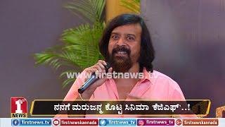 ನನಗೆ ಮರುಜನ್ಮ ಕೊಟ್ಟ ಸಿನಿಮಾ 'ಕೆಜಿಎಫ್'..! | Harish Rai | KGF Success press meet