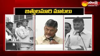 Chandrababu's Double Standards Comments - Watch Exclusive