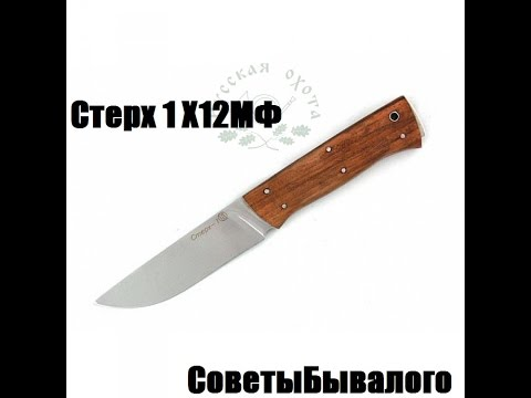 Обзор ножа №3 Стерх 1 из стали Х12МФ.СоветыБывалого