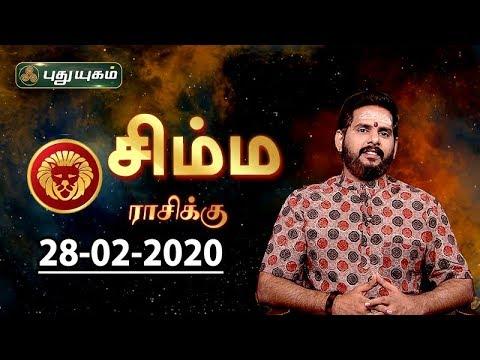 சிம்ம ராசி நேயர்களே! இன்று உங்களுக்கு… Simha | Leo Rasi Palan 02-03-2020 PuthuYugam TV Show Online