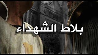 معركة بلاط الشهداء | الجزيرة الوثائقية
