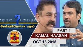 (13/10/2018) Kelvikkenna Bathil  | Exclusive Interview with Kamal Haasan | Part 1 | Thanthi TV