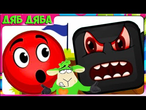 Приключения Красного шарика Red Ball Roll #1 Чёрные квадраты с красными глазами вернулись. Летсплей