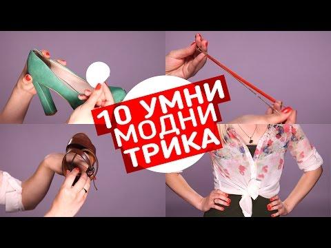10 УМНИ трика, които всеки трябва да знае