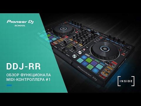 Midi-контроллеры для rekordbox dj: Обзор функционала DDJ-RR Часть #1 @ Pioneer DJ INSIDE