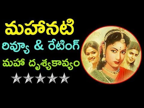 Mahanati Savitri's Biopic Movie Review And Rating | Telugu Talkies